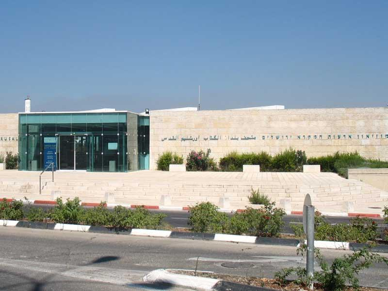 Bible_Lands_Museum_Jerusalem (1)
