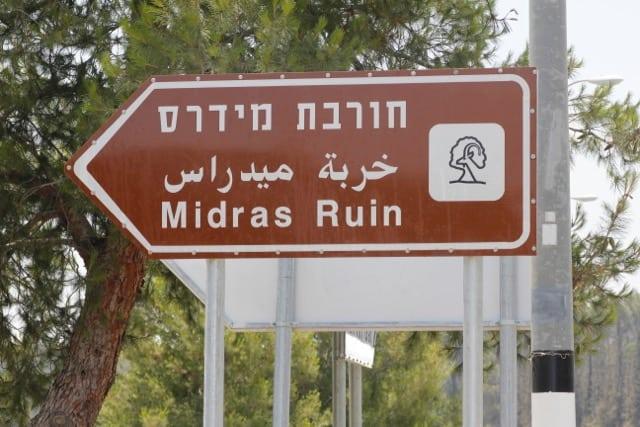 Beit-Shemesh, Adulam, Oved-Edom 278